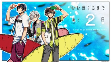 Photo of WAVE!! -Let's go surfing!!- Episode 12 English Subbed
