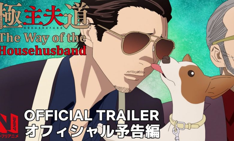 Photo of The Way of the Househusband Episode 1 English Subbed